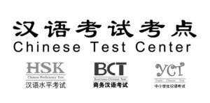HSK Test Centre